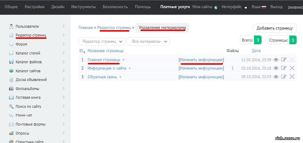 Как сменить картинки на сайте ucoz